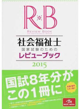 社会福祉士国家試験のためのレビューブック 2015