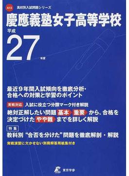 慶應義塾女子高等学校 27年度用