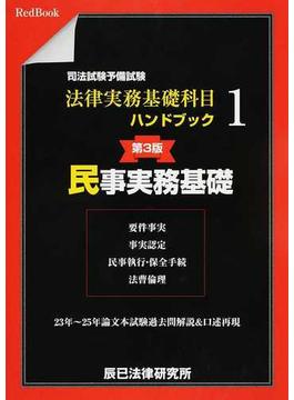 司法試験予備試験法律実務基礎科目ハンドブック 第3版 1 民事実務基礎
