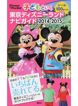 子どもといく東京ディズニーランドナビガイド 2014−2015(Disney in Pocket)