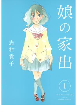娘の家出 1 (YOUNG JUMP COMICS X)(ヤングジャンプコミックス)