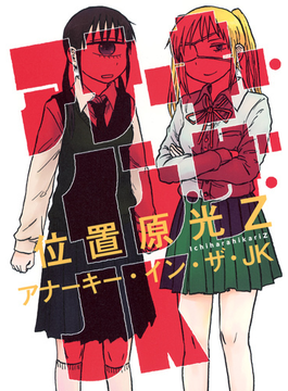 アナーキー・イン・ザ・JK (ヤングジャンプ・コミックス)(ヤングジャンプコミックス)