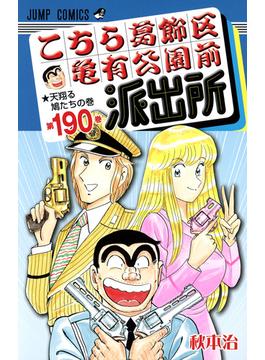 こちら葛飾区亀有公園前派出所 第190巻 (ジャンプ・コミックス)(ジャンプコミックス)