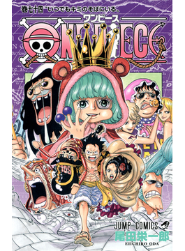 ONE PIECE 巻74 (ジャンプ・コミックス)(ジャンプコミックス)