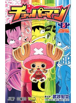 チョッパーマン 5 (ジャンプ・コミックス)(ジャンプコミックス)