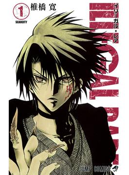 ILLEGAL RARE 1 (ジャンプ・コミックス)(ジャンプコミックス)