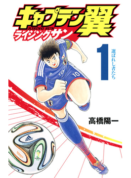 キャプテン翼ライジングサン 1 (JCグランドジャンプ)(ジャンプコミックス)
