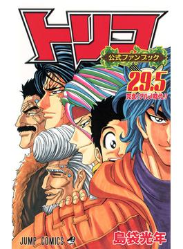 トリコ 29.5 公式ファンブック (ジャンプ・コミックス)(ジャンプコミックス)