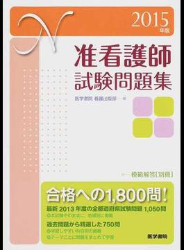 准看護師試験問題集 2015年版