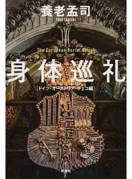 身体巡礼 The European Burial Ritual ドイツ・オーストリア・チェコ編