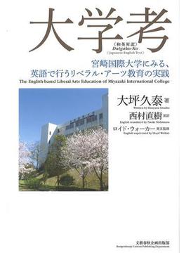 大学考 宮崎国際大学にみる、英語で行うリベラル・アーツ教育の実践 和英対訳