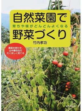 自然菜園で野菜づくり 育ちや味がどんどんよくなる 農薬を使わず、土や草の力でたくましく育てる