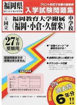 国立福岡教育大学附属〈福岡・小倉・久留米〉中学校 27年春受験用