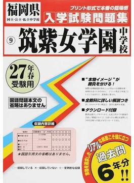 筑紫女学園中学校 27年春受験用