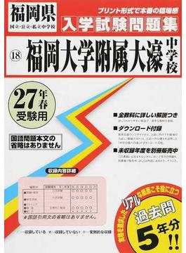福岡大学附属大濠中学校 27年春受験用