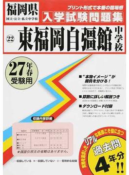 東福岡自彊館中学校 27年春受験用