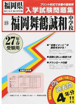 福岡舞鶴誠和中学校 27年春受験用