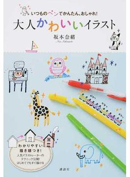 いつものペンでかんたん、おしゃれ!大人かわいいイラスト(講談社の実用BOOK)