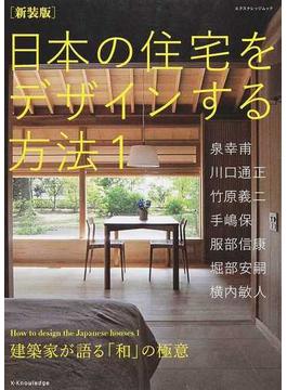 日本の住宅をデザインする方法 新装版 1 建築家が語る「和」の極意(エクスナレッジムック)