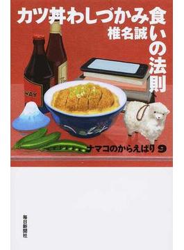 ナマコのからえばり 9 カツ丼わしづかみ食いの法則