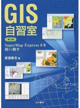 GIS自習室 SuperMap Express 6を使い倒す 第2版