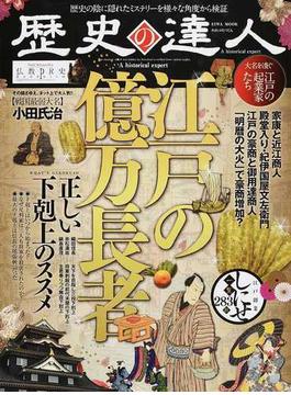 江戸の億万長者 歴史の達人 歴史の陰に隠れたミステリーを様々な角度から検証(EIWA MOOK)