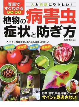 写真ですぐわかる安心・安全植物の病害虫症状と防ぎ方 人と自然にやさしい!