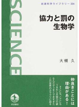 協力と罰の生物学(岩波科学ライブラリー)