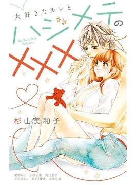 大好きなカレとハジメテの××× (Sho‐Comiフラワーコミックススペシャル)(フラワーコミックス)