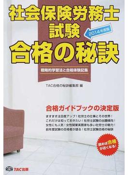 社会保険労務士試験 戦略的学習法と合格体験記集 2014年度版