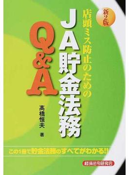店頭ミス防止のためのJA貯金法務Q&A 新2版