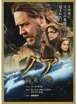 ノア約束の舟