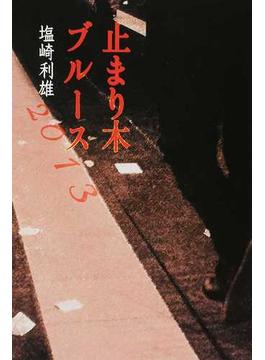 止まり木ブルース 2013
