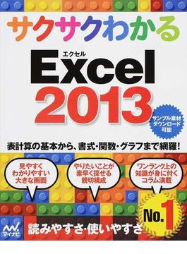 サクサクわかるExcel 2013 Excel 2013をサクサク使いこなす!