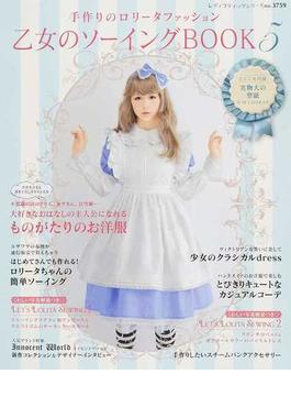 乙女のソーイングBOOK 手作りのロリータファッション 5 誰もが可愛くなれる、夢見る淑女の手作り服(レディブティックシリーズ)