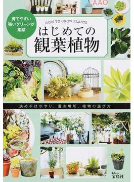 はじめての観葉植物 育てやすい強いグリーンが集結 決め手は水やり、置き場所、植物の選び方(TJ MOOK)