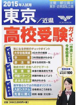 高校受験ガイド 2015年入試用東京・近県