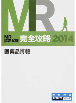 MR認定試験完全攻略 2014医薬品情報 要点集