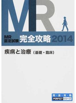MR認定試験完全攻略 2014疾病と治療〈基礎・臨床〉 要点集