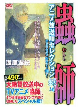 蟲師 アニメ放送順セレクション 棘編 (講談社プラチナコミックス)