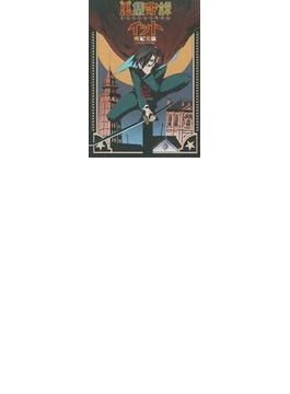 蒐集奇譚イット(ガンガンコミックスONLINE) 2巻セット(ガンガンコミックスONLINE)