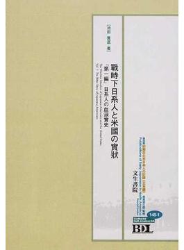初期在北米日本人の記録 電子復刻版 北米編145−1 戰時下日系人と米國の實状 第1編 日系人の血涙實史