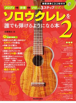 メロディ→伴奏→ソロの3ステップ方式でソロウクレレを誰でも弾けるようになる本 2(リットーミュージック・ムック)