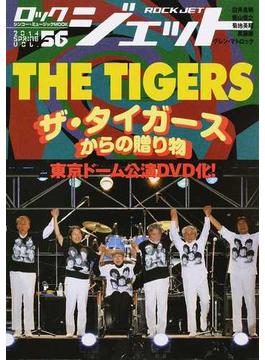 ロックジェット VOL.56(2014SPRING) 特集ザ・タイガースからの贈り物(SHINKO MUSIC MOOK)