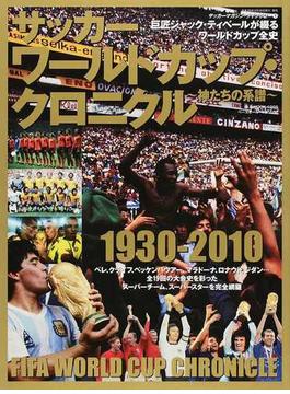 サッカーワールドカップ・クロニクル 神たちの系譜(B.B.MOOK)