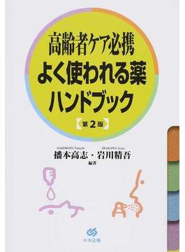 高齢者ケア必携よく使われる薬ハンドブック 第2版
