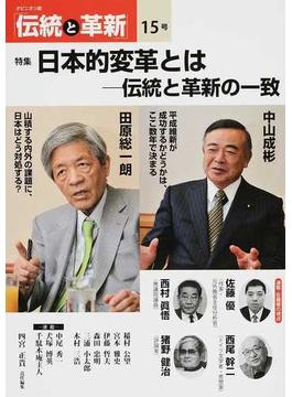 伝統と革新 オピニオン誌 15号 特集日本的変革とは−伝統と革新の一致