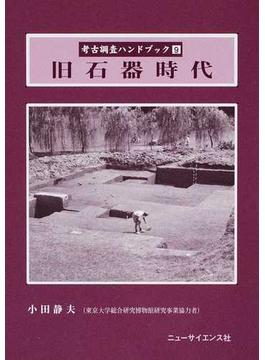 考古調査ハンドブック 9 旧石器時代