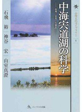 中海宍道湖の科学 水理・水質・生態系
