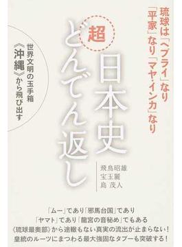 日本史超どんでん返し 世界文明の玉手箱《沖縄》から飛び出す 琉球は「ヘブライ」なり「平家」なり「マヤ・インカ」なり